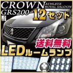 クラウン CROWN くらうん LEDルームランプ 室内灯 LEDランプ 200系 LEDライト ルームランプ ホワイト 送料無料 明るい 純正球 交換 ルーム球 LED化
