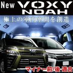 新型 ノア ヴォクシー NOAH VOXY 青色 80系 ブルー LEDルームランプ ZRR80W X ZS 6点セット 【保証6】 glafit  グラフィット
