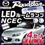 ロードスター roadster LEDルームランプ 室内灯 LEDランプ NC系 LEDライト ルームランプ ホワイト 送料無料 明るい 純正球 交換 ルーム球 LED化