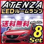 アテンザ セダン ATENZA LEDルームランプ 室内灯 LEDランプ GJ2FP LEDライト ルームランプ ホワイト 送料無料 明るい 純正球 交換 ルーム球 LED化