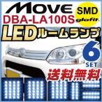 move ムーヴ ムーブ LEDルームランプ 室内灯 LEDランプ LA100S LEDライト ルームランプ ホワイト 送料無料 明るい 純正球 交換 ルーム球 LED化
