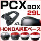 新型 PCXリアボックス トップボックス ホンダ純正キャリア付 29L 大容量 08L71-K35-J01