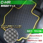 C-HR CHR フロアマッ...