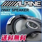 Yahoo!HIDとLEDルームランプ 車用品のfpjアルパイン 2way スピーカー 16.5cm ALPINE scl6000 【保証期間12ヶ月】