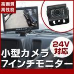 トラック用バックカメラ 画像