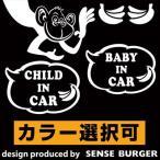 BABY IN CAR ベビーインカー ステッカー 車 カーステッカー モンキー 猿 動物 バナナ CHILD チャイルド