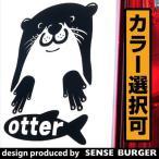 カワウソ ステッカー コツメカワウソ otter かわいい fish 魚 川獺 シール 可愛い カワイイ シール カーステッカー 車 給油口 ガラス