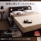ベッド クィーンベッド モダンデザイン 大型サイズ 収納ベッド Aisance エザンス 国産カバーポケットコイル マットレス付き クイーン(Q×1)