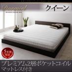 ベッド クィーンベッド モダンデザインベッド Dormirl ドルミール プレミアム2層ポケットコイルマットレス付き クイーン(Q×1)