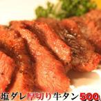厚切り 牛タン くせになるコリコリ食感&秘伝のタレ&肉汁!塩ダレ どっさり 500g(味付け) 送料無料