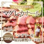 ハンガリー産最高級鴨ロース肉!!マグレカナール約300g(約300〜400g)