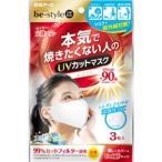 「白元アース」 ビースタイル (be-style) UVカットマスク 立体タイプ ホワイト 3枚入 「医療用品」
