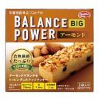 「ハマダコンフェクト」 バランスパワービッグ アーモンド 2袋(4本)入 「健康食品」