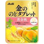 「アサヒ」 アサヒ 金ののどタブレット 黄金桃 15g 「フード・飲料」