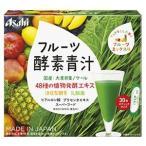 「アサヒ」 フルーツ酵素青汁 3g×30袋入 「健康食品」