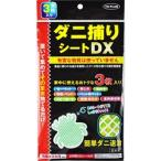 「東京企画」 ダニ捕りシートDX 3枚入 「日用品」