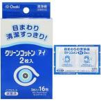 「オオサキメディカル」 クリーンコットンアイ 2枚入×16包入(32枚) 「医療用品」