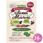 「H+Bライフサイエンス」 スウィートマービー 抹茶キャンディ 49g 「健康食品」