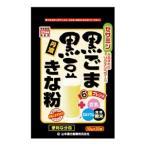 「山本漢方」 黒ごま黒豆きな粉 分包タイプ 10g×20包 「健康食品」