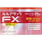 「第一三共」 ルルアタックFXa 24錠 「第(2)類医薬品」