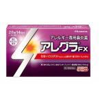 アレルギー専用鼻炎薬 「久光製薬」 アレグラFX 28錠(14日分)「第2類医薬品」