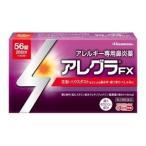 「久光製薬」 アレグラFX 56錠 「第2類医薬品」