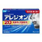「エスエス製薬」 アレジオン20 12錠「第2類医薬品」