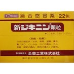 「全薬工業」 新ジキニン 顆粒 22包 「第(2)類医薬品」