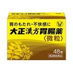 「大正製薬」 大正漢方胃腸薬 48包 「第2類医薬品」
