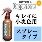 「大正製薬」 コパトーン タンニングウォーターSPF4 200ml
