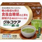グルコケア粉末スティック濃い茶 5.6g 30袋