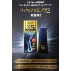 リアップX5プラスローション 60ml (第1類医薬品)