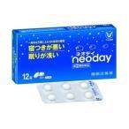 ネオディ 12錠「第(2)類医薬品」
