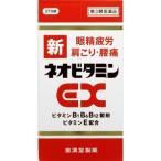 「皇漢堂」 新ネオビタミンEX「クニヒロ」 270錠 「第3類医薬品」