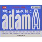 「皇漢堂」 アダムA錠 120錠 「第(2)類医薬品」