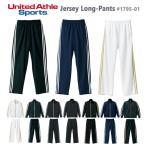 ジャージ ロングパンツ (ジャケット別売り)UNITED ATHLE(ユナイテッドアスレ)【1795-01】 (7.0オンス スポーツウェア、部屋着に)【男女兼用】