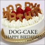レストランの犬用ケーキ「ハッピー・バースデイ」