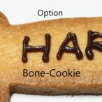 犬用ケーキ用オプション・名前入りボーン型クッキー