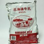 北海道乳業「脱脂粉乳」(スキムミルク)1kg