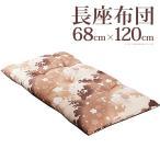 長座布団 花あかり (レギュラーサイズ)68×120cm 長ざぶとん 長座布団 68x120