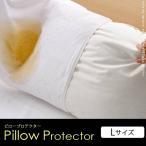 スペイン製ピロープロテクター Lサイズ ピローケース 枕カバー パイル