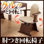 椅子 回転 高さ調節機能付き 肘付きハイバック回転椅子 〔コロチェアプラス〕 木製