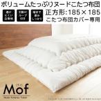 ヌード こたつ布団 MOF〔モフ〕 185×185cm こたつ布団 カバー 専用 正方形