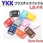 YKK プラスチックバックル 10mm LB10FR