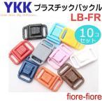 YKK プラスチックバックル 10mm LB10FR 10個セット