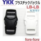 YKK プラスチックバックル 8mm クロ シロ LB08LB