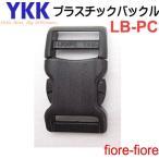 YKK プラスチックバックル ペット用 20mm クロ LB20PC