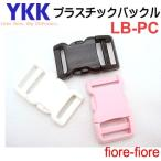 YKK プラスチックバックル ペット用 20mm シロ LB20PC