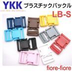 YKKテープアジャスターバックル 20mm カラー LB20 S