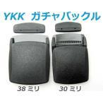 YKK プラスチック ガチャバックル WB30DA 30ミリ クロ A11820